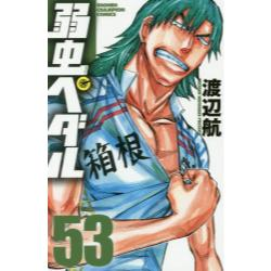 弱虫ペダル 53 [SHONEN CHAMPION COMICS]
