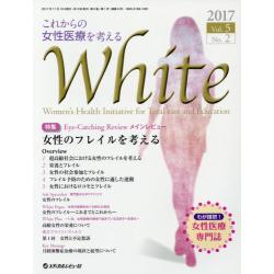 White Vol.5No.2(2017)