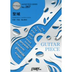 聖域 [GUITAR PIECE SERIES No.267]