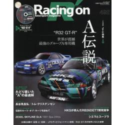 Racing on Motorsport magazine 492 [ニューズムック]