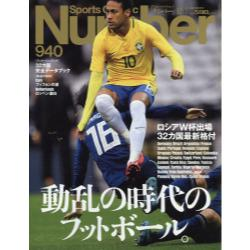 SportsGraphic Number2017年12月7日号 [月2回刊誌]