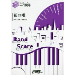 花の唄 [BAND SCORE PIECE No.1969]