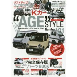 """Kカー""""AGE""""STYLE Number*01 [CARTOP MOOK AUTO STYLE vol.11]"""