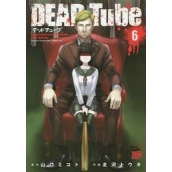 "DEAD Tube They get hooked on a real gore website called ""DEAD Tube"". 6 [チャンピオンREDコミックス]"