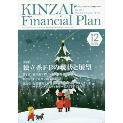 KINZAI Financial Plan No.394(2017.12)