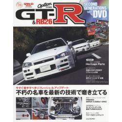 GT-R & RB26 SECOND GENERATIONS with DVD 不朽の名車を最新の技術で磨き立てる [サンエイムック]