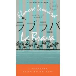 ラブラバ 新訳版 [HAYAKAWA POCKET MYSTERY BOOKS 1926]