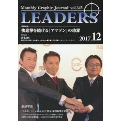 LEADERS Monthly Graphic Journal vol.345(2017.12)