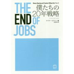 THE END OF JOBS 僕たちの20年戦略