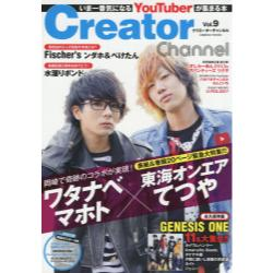 Creator Channel 人気YouTuberが集まる本 Vol.9 [COSMIC MOOK]