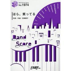 ほら、笑ってる [BAND SCORE PIECE No.1974]
