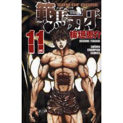 範馬刃牙 SON OF OGRE vol.11 THE BOY FASCINATING THE FIGHTING GOD [SHONEN CHAMPION COMICS]