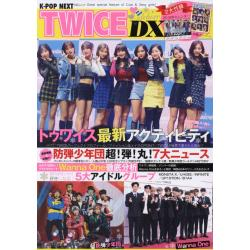 K-POP NEXT TWICE DX 完全保存版 [MSムック]