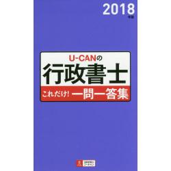U-CANの行政書士これだけ!一問一答集 2018年版