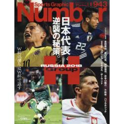 SportsGraphic Number2018年1月18日号 [月2回刊誌]