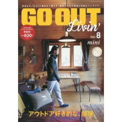 GO OUT Livin' Vol.8 mini [ニューズムック]