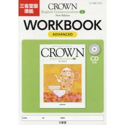 CROWN English Communication 2 New Edition WORKBOOK ADVANCED