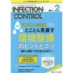 INFECTION CONTROL ICTのための医療関連感染対策の総合専門誌 第27巻2号(2018-2)