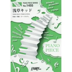 浅草キッド [FAIRY PIANO PIECE No.1455]