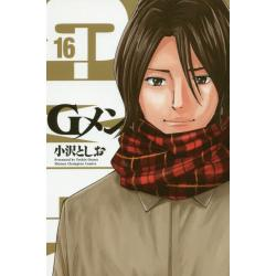 Gメン 16 [SHONEN CHAMPION COMICS]