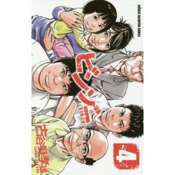ビンゾー 4 [SHONEN CHAMPION COMICS]