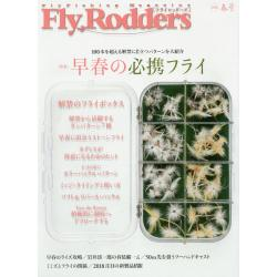Fly Rodders Fly Fishing Magazine 2018春号