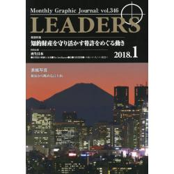 LEADERS Monthly Graphic Journal vol.346(2018.1)