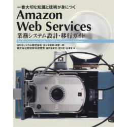 Amazon Web Services業務システム設計・移行ガイド 一番大切な知識と技術が身につく The Best Developers Guide of AWS for Professional Engineers [Informatics & IDE