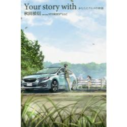 Your story with あなたとクルマの物語