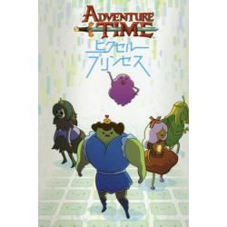ADVENTURE TIMEピクセルプリンセス