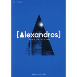 〈Alexandros〉BEST SELECTION [ギター弾き語り]