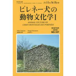 LIBRARY iichiko quarterly intercultural No.137(2018WINTER) a journal for transdisciplinary studies of pratiques