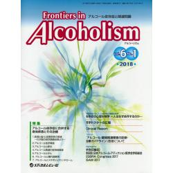 Frontiers in Alcoholism アルコール依存症と関連問題 Vol.6No.1(2018.1)