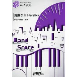 清廉なるHeretics [BAND SCORE PIECE No.1986]