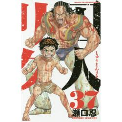 囚人リク 37 [SHONEN CHAMPION COMICS]