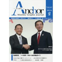 Anchor Monthly Graphic Journal vol.347(2018.2)