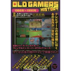 OLD GAMERS HISTORY Vol.15
