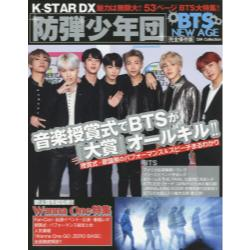 K-STAR DX 〔Vol.11〕 [DIA Collection]