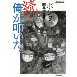 俺が叩いた。 続 [Rhythm & Drums magazine]