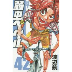 弱虫ペダル 42 [SHONEN CHAMPION COMICS]