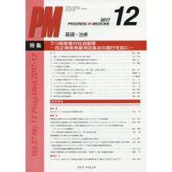 PROGRESS IN MEDICINE 基礎・治療 Vol.37No.12(2017-12)