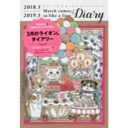 Diary March comes in [2018.3-2019.3]