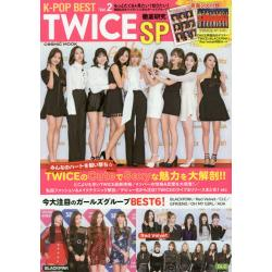 K-POP BEST TWICE徹底研究SP Vol.2 [COSMIC MOOK]