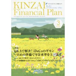 KINZAI Financial Plan No.397(2018.3)