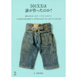 501XXは誰が作ったのか? 語られなかったリーバイス・ヒストリー A RESEARCHER'S APPROACH TO LEVI'S JEANS