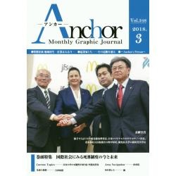 Anchor Monthly Graphic Journal Vol.348(2018.3)