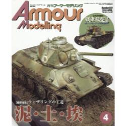 Armour Modelling2018年4月号 [月刊誌]