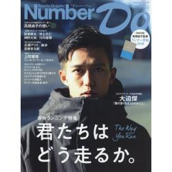Number Do Sports Graphic vol.31(2018) [ナンバープラス]