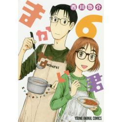 まかない君 6 [YOUNG ANIMAL COMICS]