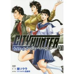 今日からCITY HUNTER 1 [ZENON COMICS]